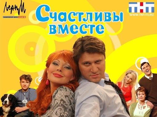 Ну кто не знает комедийный сериал счастливы вместе?